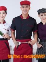C6103002 เสื้อเชฟ เสื้อพ่อครัว เสื้อแม่ครัว เสื้อพนักงานทำอาหาร เสื้อกุ๊ก M-3XL
