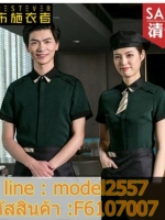 F6107007 เสื้อพนักงานต้อนรับ เสื้อพนักงานเสริฟเสื้อพนักงานโรงแรม เสื้อพนักงานร้านอาหาร เสื้อพนักงานร้านกาแฟ เสื้อพนักงานซุปเปอร์มาร์เก็ต