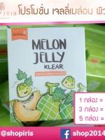 เจลลี่เมล่อน Melon Jelly Klear By Ami ผิวขาวใส