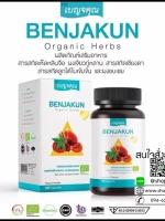 เบญจคุณ อาหารเสริมบำรุงร่างกาย BENJAKUN Organic Herbs