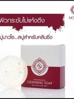 สบู่นาวโซ คอลลาเจนทองคำ NOWSO Whitening Cleansing Soap