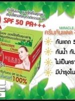 ครีมกันแดด Miracle 5D Aura Herbs Wonder Sunscreen Cream