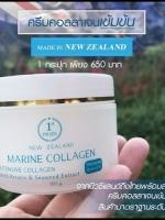 มารีน คอลลาเจน จากนิวซีแลนด์ Marine Collagen