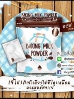 ผงน้ำนม สครับผิว Baking Milk Powder