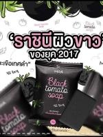สบู่มะเขือเทศดำ Black Tomato Soap By MOA