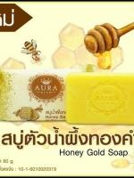 สบู่น้ำผึ้งทองคำ ออร่าริช Honey Gold Soap by Aura rich