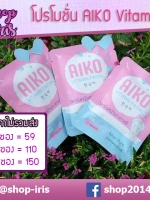 ไอโกะ วิตามินหน้าเงาเกาหลี Aiko Vitamin Facial