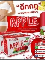 Apple Corcher น้ำผลไม้ลดน้ำหนัก รสแอปเปิ้ล
