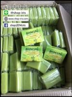 สบู่เภสัช เอ็กตร้าไวท์เทนนิ่งโซป BHAESAJ extra whitening soap