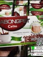 กาแฟตะบองเพชร TABONGPET COFFEE