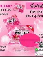 สบู่พิ้งค์เลดี้ PINK LADY SECRET SOAP