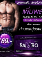 แรมโบ้ Rambo อาหารเสริมสำหรับผู้ชาย