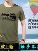 PM5808003 เสื้อยืดคอกลม jeep (พรีออเดอร์) รอสินค้า 3 อาทิตย์หลังชำระเงิน
