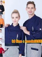 C6103007 เสื้อเชฟ,เสื้อกุ๊ก,เสื้อเชฟโรงแรม,เสื้อเชฟชาย,เสื้อเชฟหญิง,ชุดเชฟโรงแรม