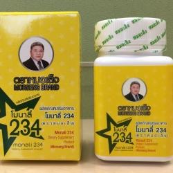 ยาบำรุงร่างกาย เบอร์ 234 ตราหมอเส็ง (ชนิดแคปซูล) หรือ โมนาลี่234แบบบรรจุภัณฑ์ใหม่ ตัวยายังเหมือนเดิม
