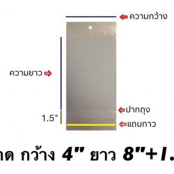 ถุงแก้วซิลหัวมุกมีแถบกาว ขนาด 4x8+1.5 นิ้ว