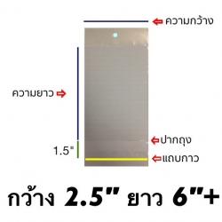 ถุงแก้วซิลหัวมุกมีแถบกาว ขนาด 2.5x6+1.5 นิ้ว