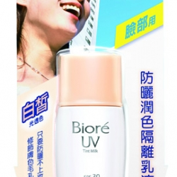 Biore UV Tint Milk SPF 30 PA++ Ivory Tone