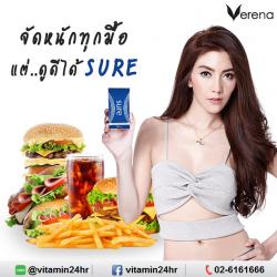 Verena Sure เวอรีน่า ชัวร์ อาหารเสริมลดน้ำหนัก วุ้นเส้น นวัตกรรมใหม่แห่งการดักจับไขมันส่วนเกิน ช่วยให้คุณลดน้ำหนักกระชับสัดส่วนได้แม้ไม่มีเวลาออกกำลังกาย