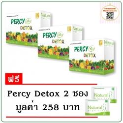 Percy Daily Detox เพอร์ซี่ ไดลี่ ดีท็อกซ์ 3 กล่อง แถมฟรี 2 ซอง