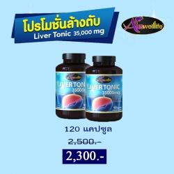 LIVER TONIC 35000 mg ล้างสารพิษในตับ 2 กระปุก