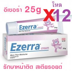 EZERRA 25g X 12 ชิ้น รักษาผิวหน้าที่ติดสเตียรอยด์ ให้กลับมาดีกว่าเดิม เพิ่มความชุ่มชื้น คืนความแข็งแรงสู่ผิว - เหลือหลอดละ 399 บาท ปกติ 750ต่อหลอด
