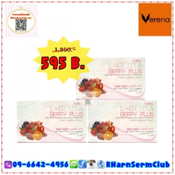 Verena L - Gluta Berry Plus 10 ซอง x 3 กล่อง