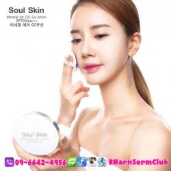แป้งคูชั่นน้ำแร่โซลสกิน ตลับจริง No.20 Soul Skin Mineral Air CC Cu-shion SPF50/pa+++