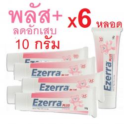 Ezerra Plus Cream 60 G (แพค 6 หลอดหลอดละ 10กรัม) (เฉลี่ยหลอดละ 183 บาท) สำหรับผื่นแพ้ที่มีอาการอักเสบ มีรอยแดงตามผิวหนัง แห้งคัน เป็นขุยลอก เนื้อครีมเข้มข้นแต่อ่อนโยนช่วยลดอาการคันและรักษาอาการติดสเตียรอยด์ เด็กและผู้ใหญ่ใช้ได้ และกระตุ้นภูมิให้แข็งแรง ป้