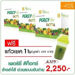 Percy Daily Detox เพอร์ซี่ ไดลี่ ดีท็อกซ์ 3 กล่อง แถมฟรี แก้วเชค 1 ใบ