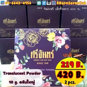 แป้งศรีจันทร์ (Srichand Translucent Powder) 10 g. 2 ตลับ