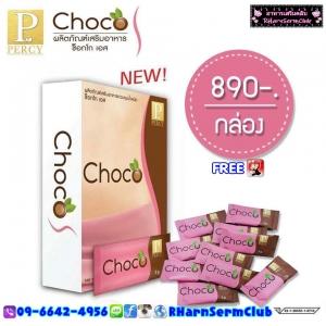 เพอร์ซี่ช็อกโก เอส (Percy ChocoS) ช็อคโกแลตลดน้ำหนัก 1 กล่อง แถมฟรี Percy Detox 1 ซอง