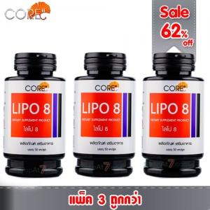 """CORE"""" LIPO 8 แพ็ค 3 ถูกกว่า (lipo8)"""