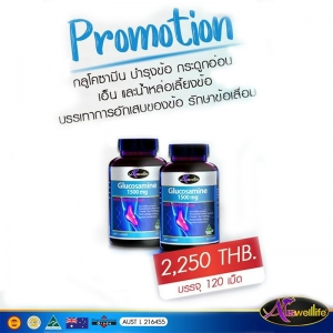 Glucosamine 1500 กลูโคซามิน 60 เม็ด 2 กระปุก