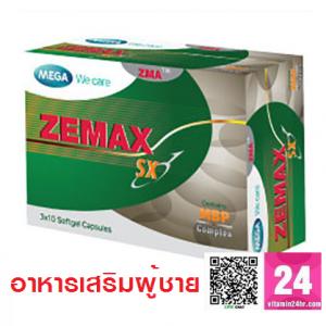 Mega We Care Zemax SX (30แคปซูล) อาหารเสริมฟิตความเป็นชาย เพิ่มสมรรถนะ เพิ่มสมรรถภาพทางเพศ