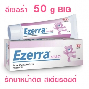 EZERRA 50g หลอดใหญ่ รักษาผิวหน้าที่ติดสเตียรอยด์ ให้กลับมาดีกว่าเดิม เพิ่มความชุ่มชื้น คืนความแข็งแรงสู่ผิว หลอดใหญ่