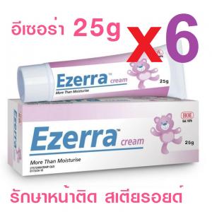 EZERRA 25g X 6 ชิ้น รักษาผิวหน้าที่ติดสเตียรอยด์ ให้กลับมาดีกว่าเดิม เพิ่มความชุ่มชื้น คืนความแข็งแรงสู่ผิว - เหลือหลอดละ 429 บาท ปกติ 750ต่อหลอด