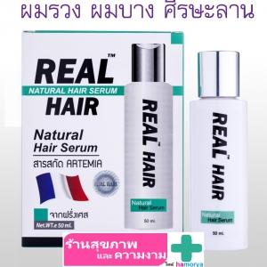 REAL HAIR NATURAL HAIR SERUM เซรั่มสำหรับปัญหาผมร่วงผมบาง ศีรษะล้าน REAL HAIR สมุนไพรเข้มข้น สำหรับปัญหาศีรษะล้านโดยเฉพาะ สำเนา
