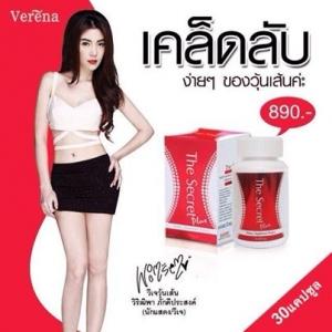 Verena The Secret Plus 30 เม็ด (กล่องแดง)