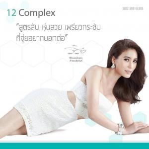 ลดน้ำหนักด้วย 12 complex by จุ๋ย วรัทยา นิลคูหา