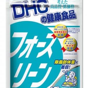 DHC Forslean (30วัน) ลดได้จริง เหมาะสำหรับคนที่อ้วนง่าย ช่วยให้ระบบต่างๆทำงานได้ดีขึ้นโดยเฉพาะระบบเผาผลาญและระบบขับถ่าย เผาผลาญเร็วไขมันสะสมก็น้อยลง