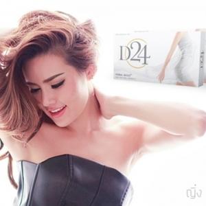 ลดน้ำหนักด้วย D24 ดี ทเวนตี้โฟร์ ลดความอ้วน โดย คุณ ญาญ่า หญิง รฐา โพธิ์งาม (20 เม็ด)