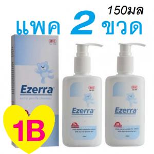 โปรชิ้นที่สองบาทเดียว - EZERRA Cleanser 150 ml แพคคู่ X2 (390+1B) ทำความสะอาดผิวหน้า และร่างกายทุกส่วน แม้แต่ทารกยังใช้ได้ โดยปกติเป็นผลิตภัณฑ์ที่นำมาอาบน้ำเด็กทารก ตามคุณหมอโรงพยาบาลแนะนำ