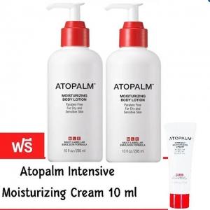 แพคคู่ Atopalm Moisturizing Body Lotion 295 ml. โลชั่นสำหรับผิวแห้งและผิวแพ้ง่าย