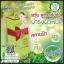 ขาย เซรั่มสูตรเข้มข้น Miracle 5D Aura Herbs Wonder