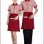 F6101012 เสื้อพนักงานต้อนรับ เสื้อพนักงานเสริฟ เสื้อพนักงานโรงแรม เสื้อพนักงานร้านอาหาร เสื้อพนักงานร้านกาแฟ เสื้อพนักงานซุปเปอร์มาร์เก็ต thumbnail 3