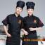 C6012005 เสื้อเชฟ เสื้อพ่อครัว เสื้อแม่ครัว เสื้อพนักงานทำอาหาร เสื้อกุ๊ก thumbnail 1