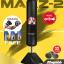 กระสอบทรายตั้งพื้นรุ่น MAXZ-2 thumbnail 1