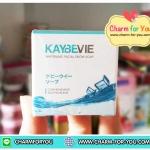 สบู่เคบีวี่ KAYBEVIE ขายเครื่องสำอาง อาหารเสริม ครีม ราคาถูก ของแท้100% ปลีก-ส่ง *สอบถาม