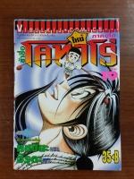 ข้าชื่อโคทาโร่ ภาคยูโด Vol.19